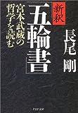 新釈「五輪書」―宮本武蔵の哲学を読む (PHP文庫)