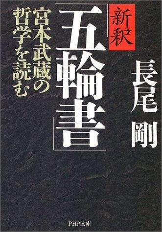 新釈「五輪書」―宮本武蔵の哲学を読む (PHP文庫)の詳細を見る