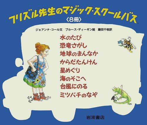 フリズル先生のマジック・スクールバス(全8巻)