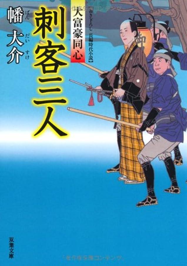 髄ライラック遮る刺客三人-大富豪同心(8) (双葉文庫)