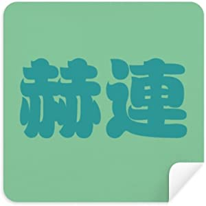 DIYthinker Helian Chinese Surname Character China Glasses Cleaning Clo...