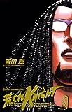 荒くれKNIGHT 9 (ヤングチャンピオン・コミックス)