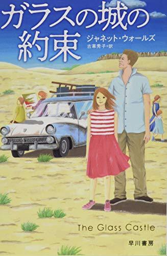 ガラスの城の約束 (ハヤカワ・ノンフィクション文庫)