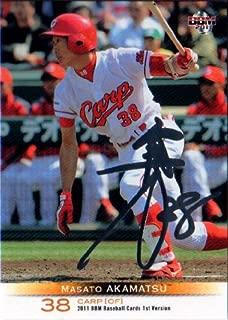 BBM2011 ベースボールカードファーストバージョン 銀箔サインパラレル No.288 赤松真人