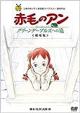 劇場版『赤毛のアン~グリーンゲーブルズへの道~』[DVD]