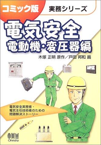 電気安全 電動機・変圧器編 (コミック版実務シリーズ)
