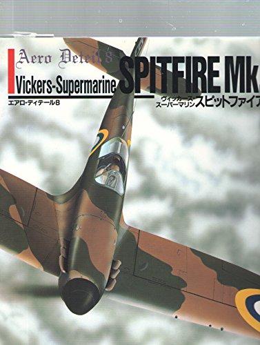 ヴィッカース・スーパーマリン スピットファイアMK.1~5 (エアロ・ディテール)の詳細を見る