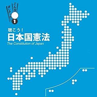 「聴こう!日本国憲法~The Constitution of Japan~」                   著者:                                                                                                                                 ラムゼス                               ナレーター:                                                                                                                                 村山 レイカ                      再生時間: 52 分     レビューはまだありません。     総合評価 0.0