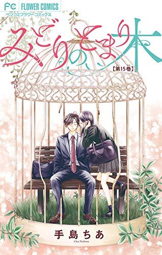 みどりのとまり木【マイクロ】(15) (フラワーコミックス)