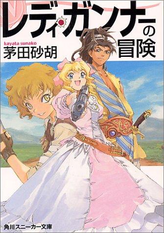 レディ・ガンナーの冒険 (角川スニーカー文庫)