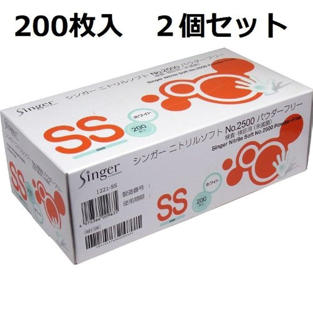 四面体ホバート密輸一般医療機器 非天然ゴム製検査 検診用手袋 SSサイズ 200枚入 2個セット