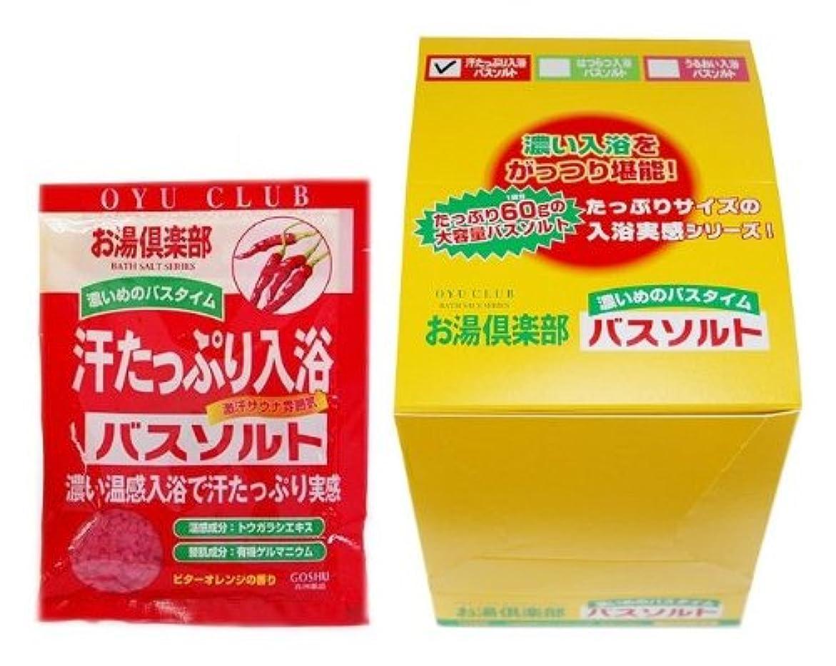 ネイティブ含める好意五洲薬品 お湯倶楽部 汗たっぷり入浴バスソルト 60g×10包入