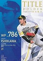 BBM ベースボールカード TH15 最高勝率 石川柊太 (楽) (レギュラーカード/タイトルホルダー) FUSION 2020