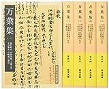 万葉集セット(全5冊)