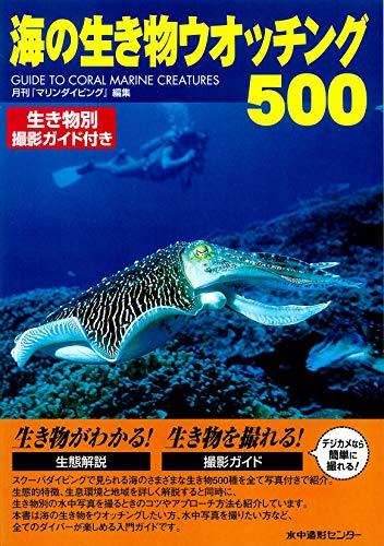 海の生き物ウオッチング500