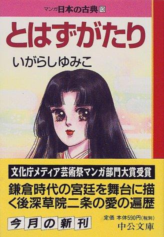 とはずがたり―マンガ日本の古典〈13〉 (中公文庫)の詳細を見る
