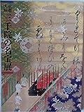 京都大原・三千院の名宝展 ―平成大修理完成記念
