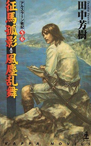 征馬孤影・風塵乱舞 ―アルスラーン戦記(5)(6)  カッパ・ノベルス