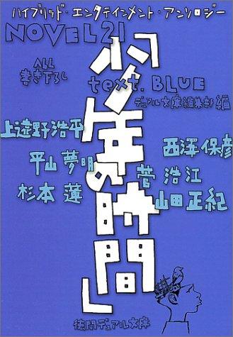 NOVEL21 少年の時間―text.BLUE (徳間デュアル文庫)
