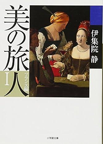 美の旅人 フランス編 (1) (小学館文庫)