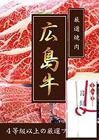 4等級以上厳選 広島牛 焼肉用 上バラ 300g A3パネル付き 目録 ( 景品 贈答 プレゼント 二次会 イベント用)