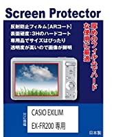 『2枚セット』【AR反射防止+指紋防止】CASIO EXILIM EX-FR200専用 液晶保護フィルム(ARコート指紋防止機能付)