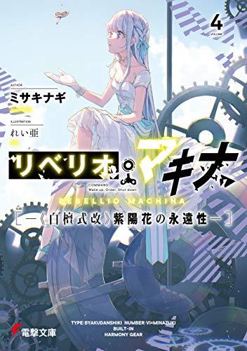 [ミサキナギ] リベリオ・マキナ 第01-04巻