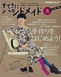 NHKすてきにハンドメイド 2020年 04 月号 雑誌