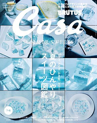 Casa BRUTUS(カーサ ブルータス) 2020年 7・8月 合併号 [夏のひんやりスイーツ図鑑。]
