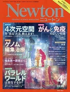 Newton (Newton) 2018April Issue [Magazine]