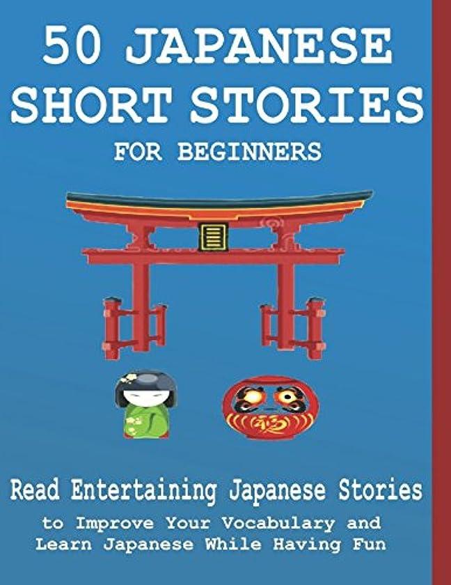 ニュースブリークポール50 Japanese Short Stories for Beginners Read Entertaining Japanese Stories to Improve your Vocabulary and Learn Japanese While Having Fun: Japanese Edition Including Hiragana and Kanji