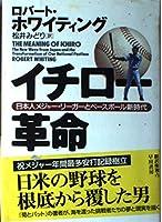 イチロー革命―日本人メジャー・リーガーとベースボール新時代