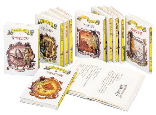 黒ねこサンゴロウの冒険(全10巻)