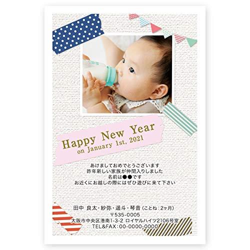 写真入り 年賀状【私製年賀はがき10枚】NBS-09 出産報告も可 年賀状 印刷 2021 丑年 うし