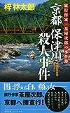 京都 保津川殺人事件 (旅行作家・茶屋次郎の事件簿)