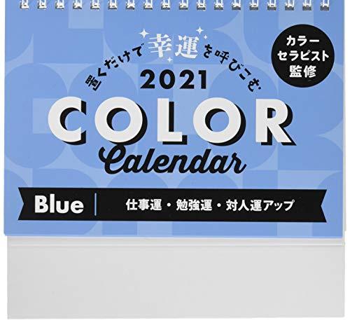 ハゴロモ 仕事運・勉強運・対人運・信頼・落ち着き 卓上 置くだけで幸運を呼びこむカラー[ブルー] 2021年 カレンダー 卓上 CL-687
