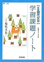 新編現代文B 学習課題ノート (現B328)