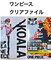 VSクリアファイルセット ワンピース 一番くじ H賞 覇ノ躍動