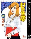 甘い生活 37 (ヤングジャンプコミックスDIGITAL)