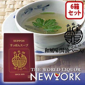 服部中村養鼈場 すっぽんスープ 180g 6箱セット
