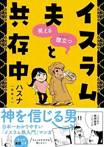 笑える 腹立つ イスラム夫と共存中 - ハスナ(日本人)