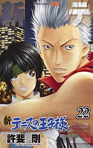 新テニスの王子様 22 (ジャンプコミックス)