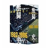 大学ラグビー激闘史 1982年度~1986年度 DVD-BOX