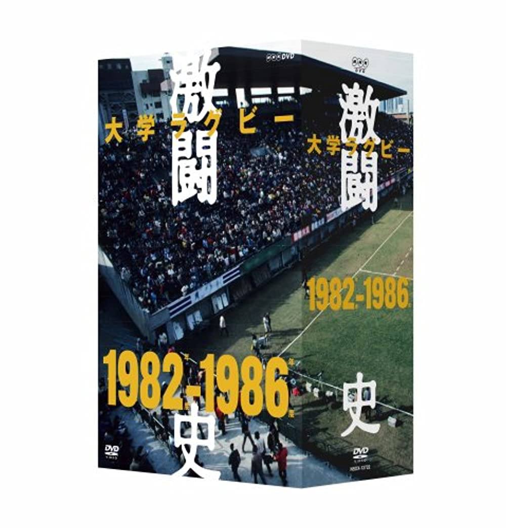 優れました平等希望に満ちた大学ラグビー激闘史 1982年度~1986年度 DVD-BOX