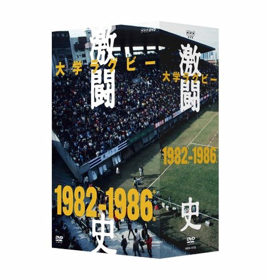 ウナギ虫を数えるレイプ大学ラグビー激闘史 1982年度~1986年度 DVD-BOX