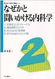 なぜかと問いかける内科学 (2) (岸本忠三教授の講義ノート (2))
