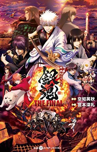 映画ノベライズ 銀魂 THE FINAL (ジャンプジェイブックスDIGITAL)