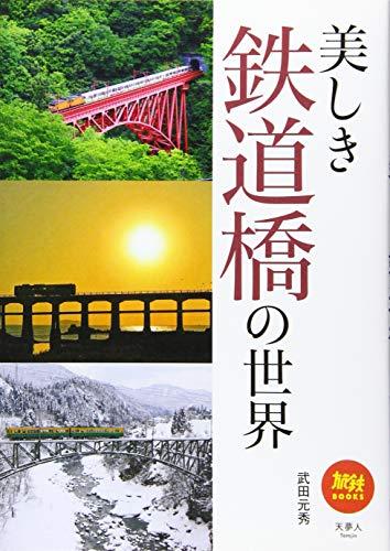 旅鉄BOOKS 036 美しき鉄道橋の世界の詳細を見る