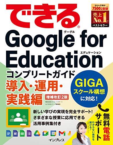 できるGoogle for Education コンプリートガイド 導入・運用・実践編 増補改訂2版 できるシリーズ
