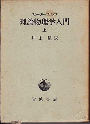 Theoretical Physics Introduction on (1963) ISBN: 4000061208 [Japanese Import]